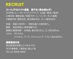 recruit_text2